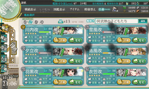KanColle-151119-21065236.png