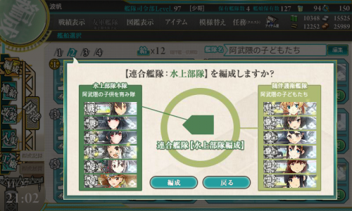 KanColle-151127-21021527.png