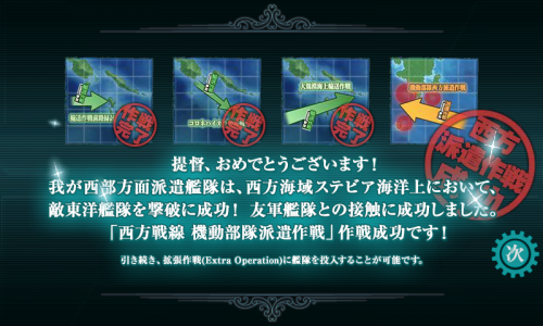 KanColle-151127-21421557.png