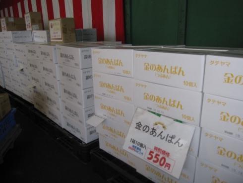 タテヤマ工場祭り