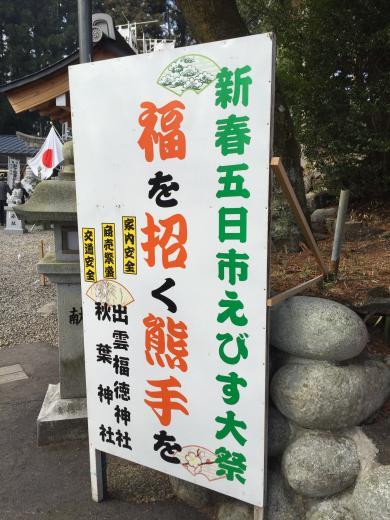 出雲福徳神社①
