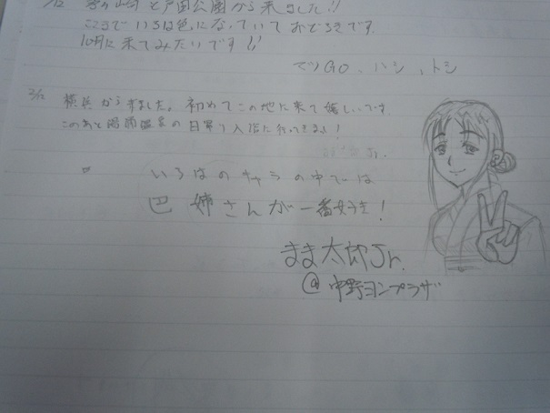 石川_43