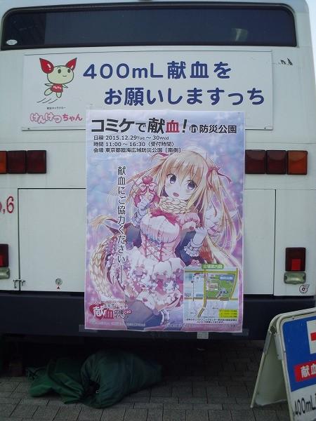 献血ポスター コミケ