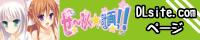 せ~ふく☆計画!! DLsite.com直リンク