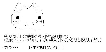新台情報_12月21日