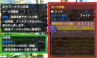 サポート行動オトモスキル修得01