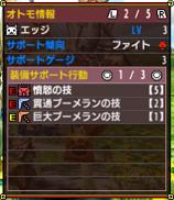 サポート行動オトモスキル修得04