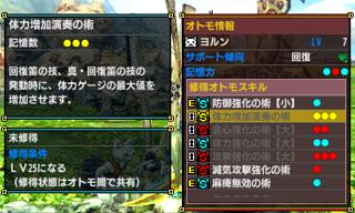 サポート行動オトモスキル修得05