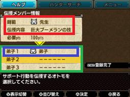オトモ道場04