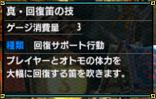 アイルー厳選01