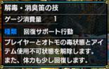 アイルー厳選03