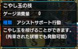 アイルー厳選05