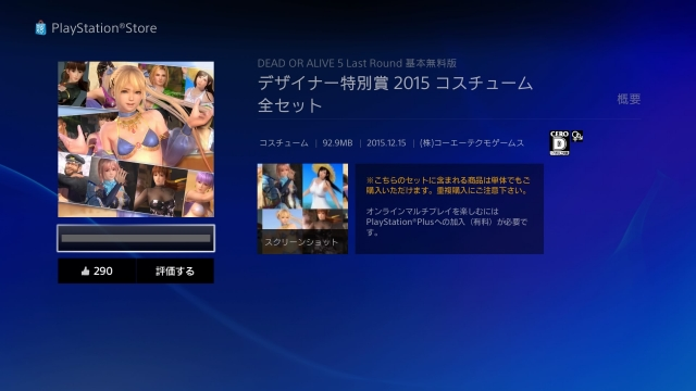 DEAD OR ALIVE 5 Last Round_20160214111332