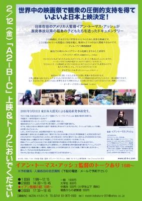「A2-B-C」江古田上映会チラシウラ