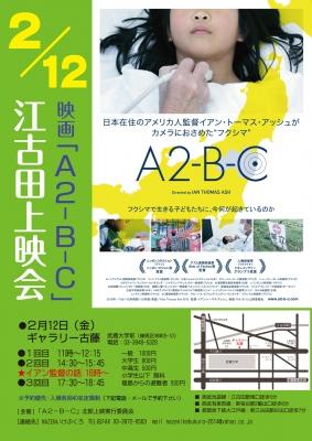 「A2-B-C」江古田上映会チラシオモテ