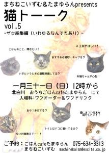 猫トーークvol5