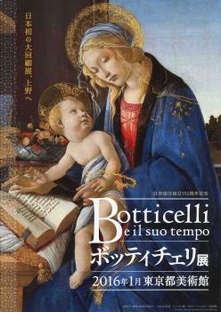 ボッティチェリ001