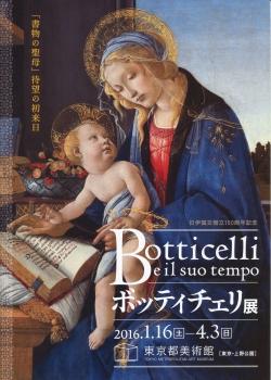 ボッティチェリ002