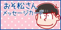 おそ松さんメッセージカード
