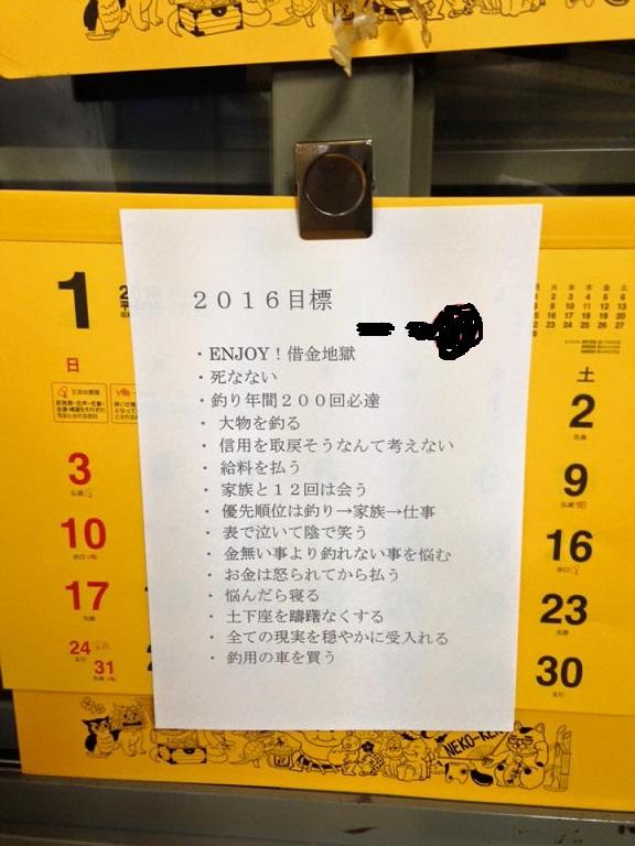 2016mokuhyoo