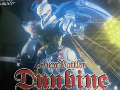 s-dunbine_01.jpg