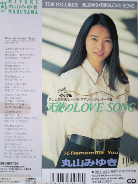 天使のラブソング