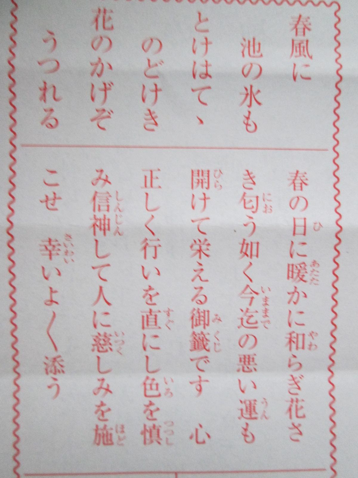 手取神社2