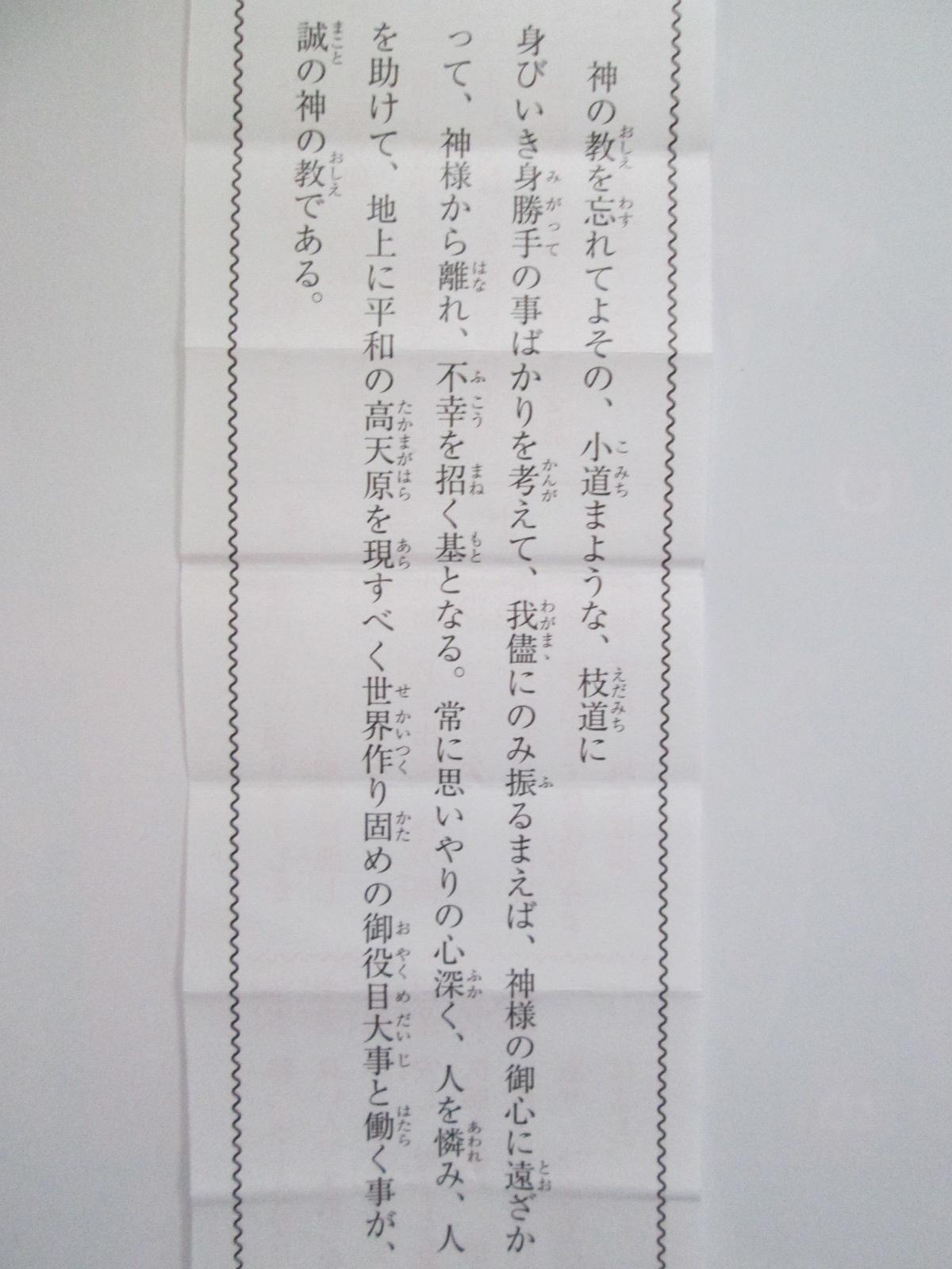 手取神社3