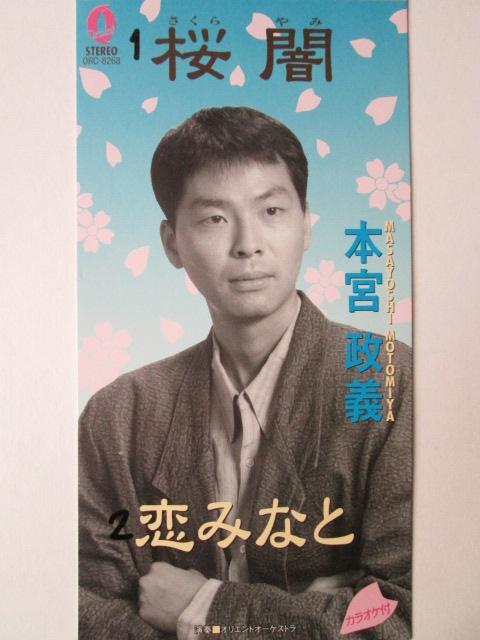 sakurayami.jpg