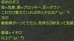 スクリーンショット_160114_002
