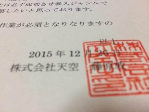 20151227.jpg
