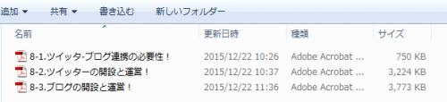 SnapCrab_NoName_2015-12-22_18-49-2_No-00.png