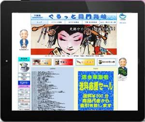 タブレット画像 広告用1ブログ