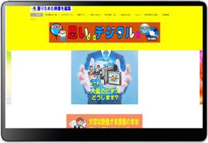 PC用 広告ブログ 最終1