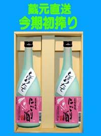 20160104にごり酒2本ブログ