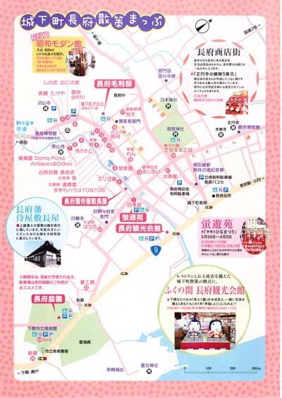 2016長府城下町 散策案内ブログ