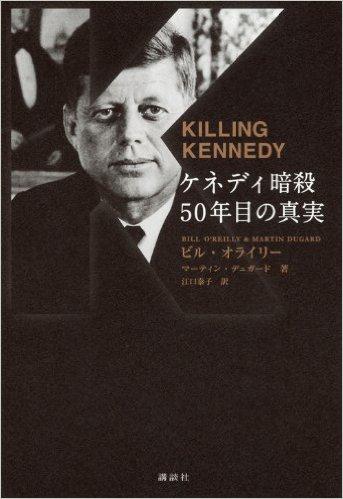 ケネディ暗殺 50年目の真実 KILLING KENNEDY