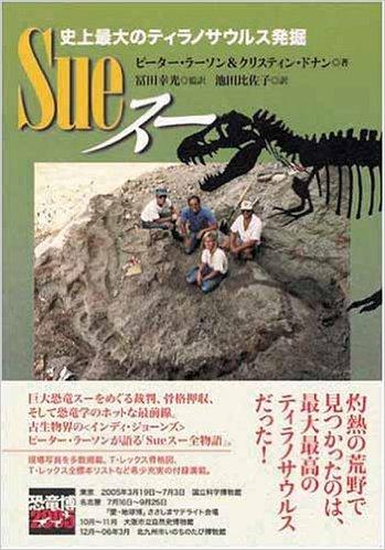 SUE スー 史上最大のティラノサウルス発掘