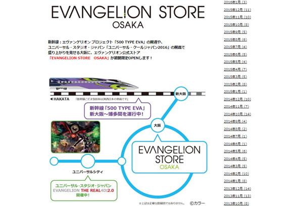 eva_2016_evangelion_z_1080.jpg