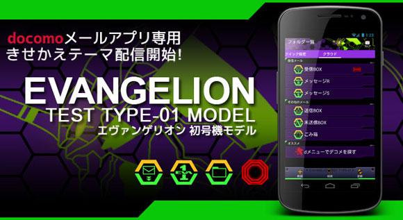 eva_2016_evangelion_z_157.jpg