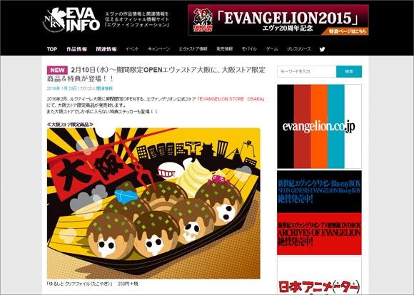 eva_2016_evangelion_z_1683s.jpg