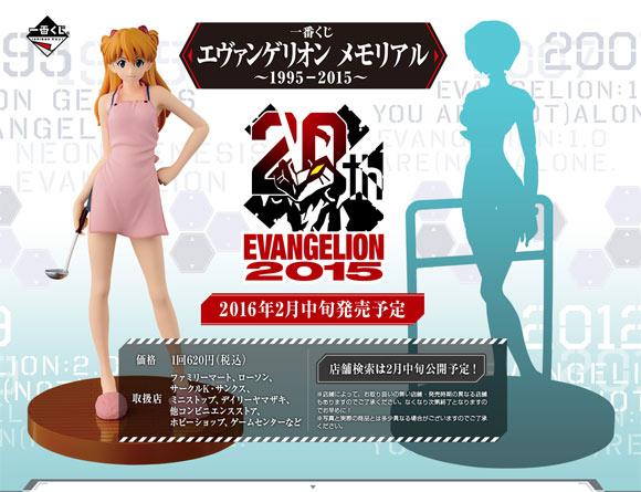 eva_2016_evangelion_z_486s.jpg