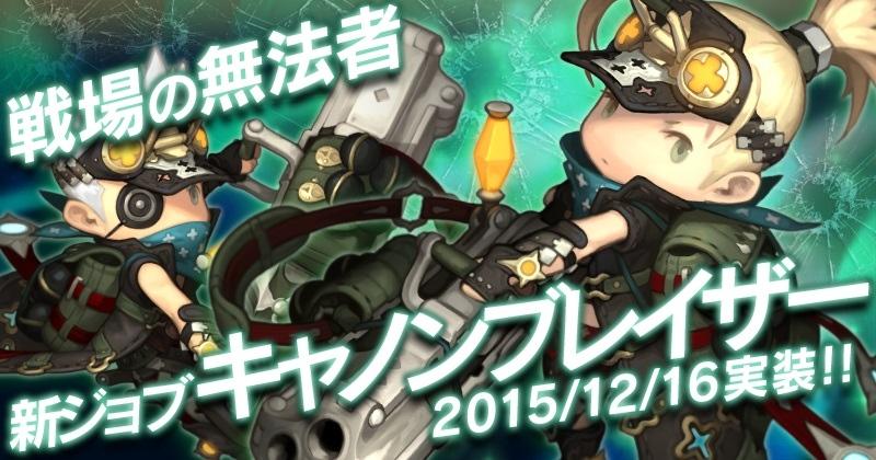 基本無料のハック&スラッシュRPG『ダンジョンストライカー』 新ジョブ「キャノンブレイザー」登場!