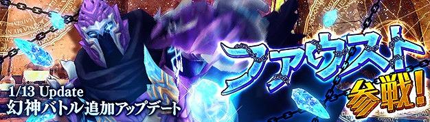 基本無料のアニメチックファンタジーオンラインゲーム『幻想神域』 幻神バトルに新幻神「ファウスト」が参戦