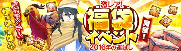 基本無料のアニメチックファンタジーオンラインゲーム『幻想神域』 過去の限定アバターやミニペットが手に入る「激レア!福袋イベント」を開催