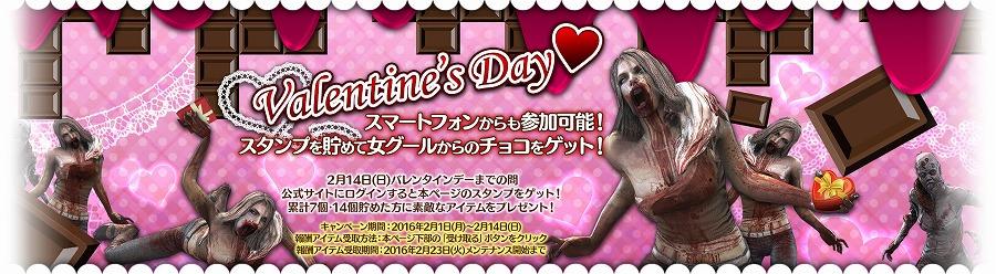 基本無料のガンシューティングオンラインゲーム『HOUNDS(ハウンズ)』 女グールからチョコが貰える!?携帯端末からでも参加可能なバレンタインイベントを開催