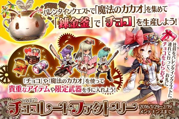 基本無料の人気ブラウザファンタジーゲーム『かんぱに☆ガールズ』 「かんぱに☆チョコレートファクトリー」を開催!様々なアイテムを手に入れよう‼