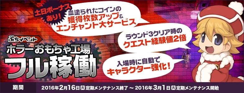 基本無料の王道ファンタジーRPG『ラグナロクオンライン』 ホラーおもちゃ工場に新規モンスターカード8種追加!エクセリオンシリーズの新設計図も入手可能