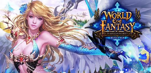基本無料の新作ブラウザファンタジーRPG 『ワールドエンドファンタジー』 王道RPG登場‼