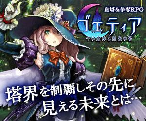 基本プレイ無料の新作ブラウザシミュレーションゲーム『ゴエティア-千の魔人と無限の塔-』